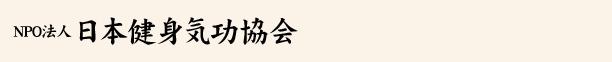 NPO法人 日本健身気功協会